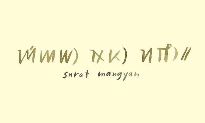 Ancient Filipino writing systems that aren't Baybayin